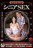 エンジョイ!シニアSEX[DVD]