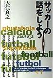 サッカーの話をしよう〈1〉