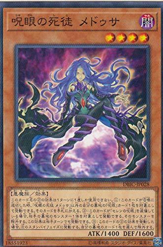 遊戯王 DBIC-JP028 呪眼の死徒 メドゥサ (日本語版 ノーマル) インフィニティ・チェイサーズ