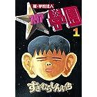 超・学校法人スタア學園(1) (ヤングマガジンコミックス)