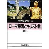 世界の歴史〈5〉ローマ帝国とキリスト教 (河出文庫)