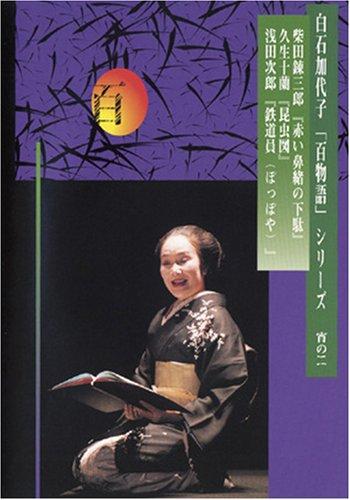 白石加代子の「百物語」[宵の二] [DVD]