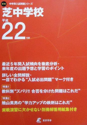 芝中学校 22年度用 (中学校別入試問題シリーズ)