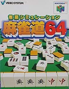 麻雀道64