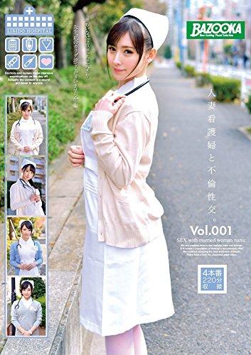 人妻看護婦と不倫性交。Vol.001/BAZOOKA(バズーカ) [DVD]