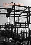 子午線──原理・形態・批評 Vol.5