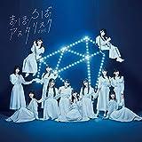 ≠ME 2ndシングル「まほろばアスタリスク」Type B