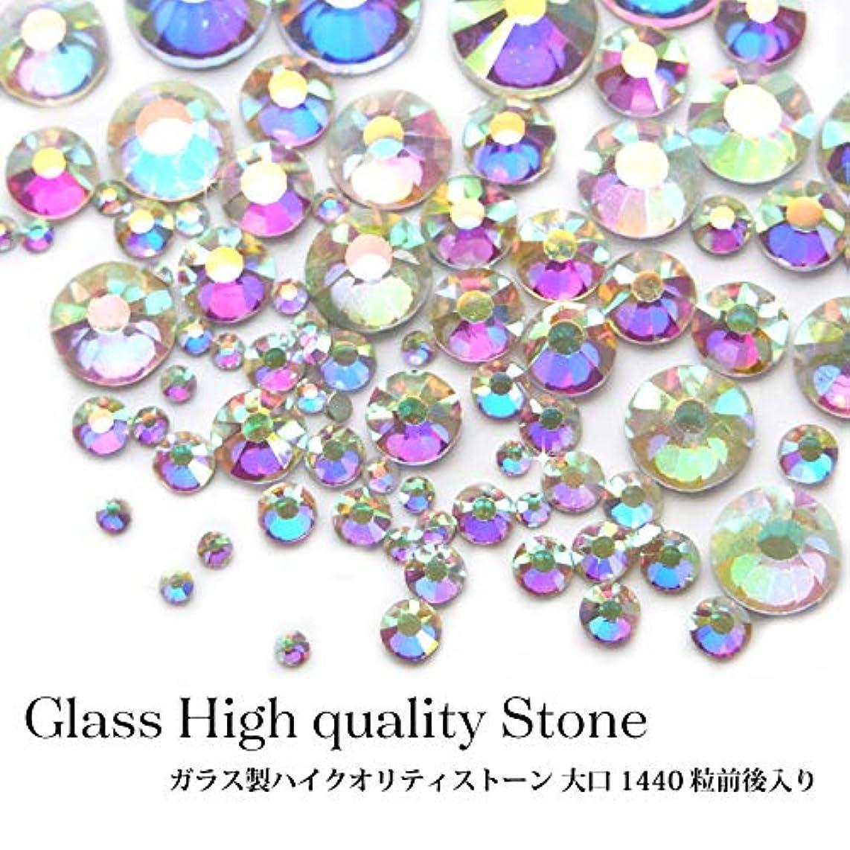 独立吸収剤大聖堂ラインストーン 高品質 High quality ガラス ストーン 大口 1440粒前後入り 1.クリスタルAB N00060 1.SS3(約1.4mm)