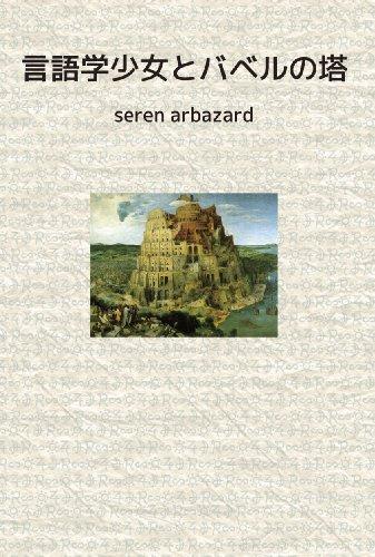 言語学少女とバベルの塔の詳細を見る