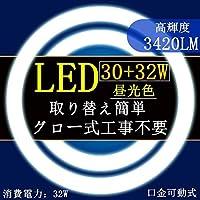 led蛍光灯丸型30w形/32w形セット昼光色6000K LEDサークライン LED丸型蛍光灯32W形 (2個セット)