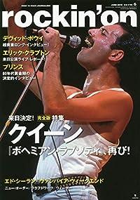 ロッキングオン 2019年 06 月号 [雑誌]