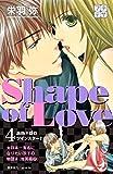 Shape of Love プチデザ(4) お水でみつけた本気の恋 (デザートコミックス)