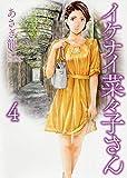 イケナイ菜々子さん 4 (4巻) (ヤングキングコミックス)