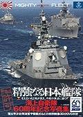宮嶋茂樹『MIGHTY FLEET 精強なる日本艦隊』の表紙画像