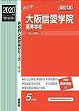 大阪信愛学院高等学校 2020年度受験用 赤本 104 (高校別入試対策シリーズ)