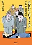 名探偵たちのユートピア (キイ・ライブラリー)