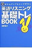 CD付 英語リスニング基礎トレBOOK―ボトムアップ&トップダウン (CD BOOK)