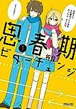 ★【100%ポイント還元】【Kindle本】思春期ビターチェンジ 1~2 (ポラリスCOMICS)が特価!