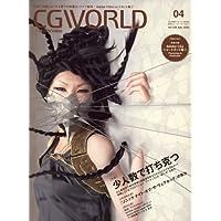 CG WORLD (シージー ワールド) 2009年 04月号 [雑誌]