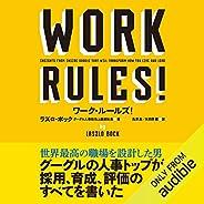 ワーク・ルールズ!: 君の生き方とリーダーシップを変える