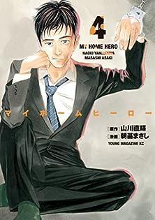 [山川直輝x朝基まさし] マイホームヒーロー 第01-04巻