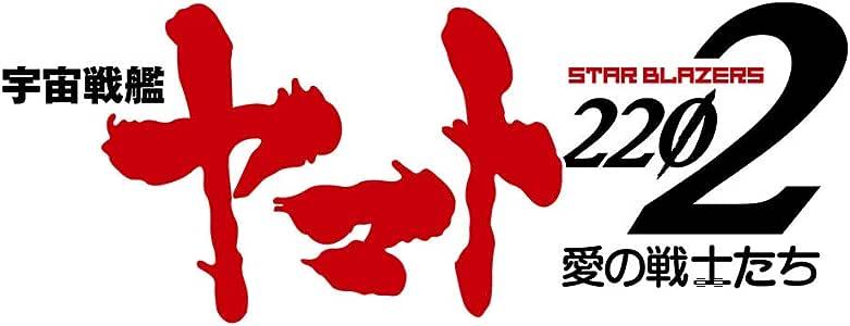 アニメ 『宇宙戦艦ヤマト2202 愛の戦士たち』 主題歌集