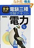 完全マスター電験三種受験テキスト 電力(改訂2版) (LICENCE BOOKS)