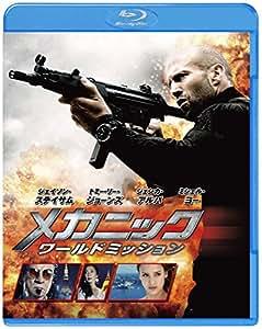 メカニック:ワールドミッション [Blu-ray]