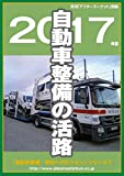 2017年版自動車整備明日へのビジョン〜自動車整備の活路 (月刊アフターマーケット(別冊))