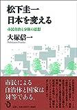 松下圭一 日本を変える: 市民自治と分権の思想
