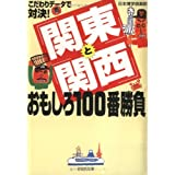 こだわりデータで対決! 「関東」と「関西」おもしろ100番勝負 (PHP文庫)