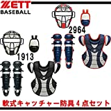 ZETT(ゼット) ゼット 軟式キャッチャー防具4点セット (bl316)