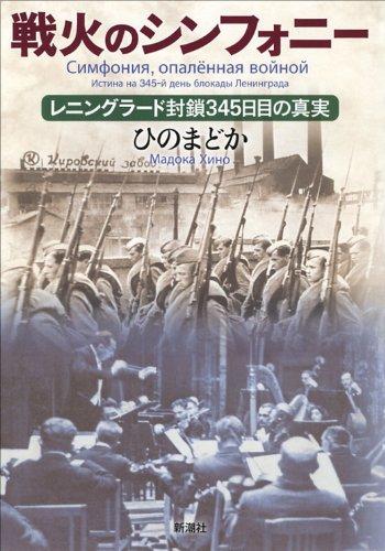戦火のシンフォニー: レニングラード封鎖345日目の真実