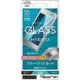 ラスタバナナ Xperia XZ1(SO-01K / SOV36) フィルム 3D ソフトフレーム ガラス ブルーライトカット 光沢 シルバー SE876XZ1S
