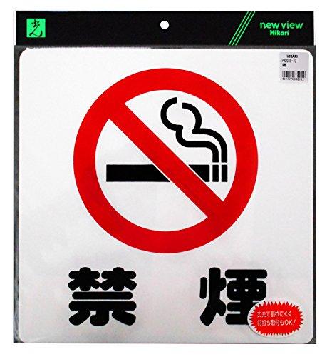 光 プレート 禁煙 PH3030-10