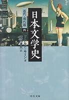 日本文学史 - 近代・現代篇四 (中公文庫)
