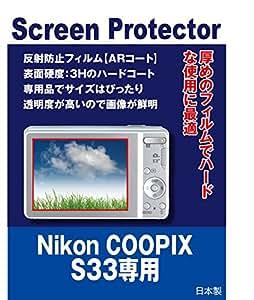 AR液晶保護フィルム Nikon COOLPIX S33専用 (反射防止フィルム・ARコート)