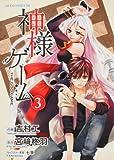 神様ゲーム 第3巻 (あすかコミックスDX)