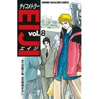 サイコメトラーEIJI(8) (週刊少年マガジンコミックス)