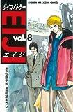 サイコメトラーEIJI(8) (講談社コミックス―Shonen magazine comics (2476巻))