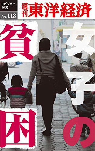 女子の貧困―週刊東洋経済eビジネス新書No.118の詳細を見る