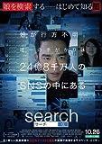 【映画パンフレット】 search サーチ