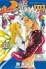 七つの大罪(36) (週刊少年マガジンコミックス)