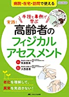実践!  高齢者のフィジカルアセスメント: 手技と事例で学ぶ/老化を理解して、異常を見逃さない!