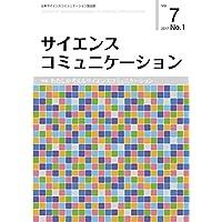 サイエンスコミュニケーション Vol.7 No.1
