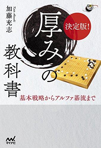 決定版! 厚みの教科書 ~基本戦術からアルファ碁流まで~ (囲碁人ブックス) 発売日