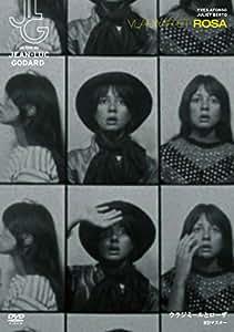 ウラジミールとローザ [DVD]