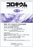 コロキウム〈第2号〉―現代社会学理論・新地平
