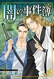 闇の事件簿1 (LGAコミックス)