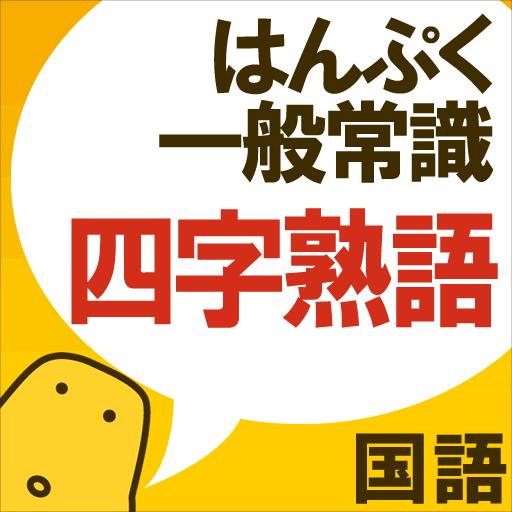 『四字熟語クイズ - はんぷく一般常識シリーズ』
